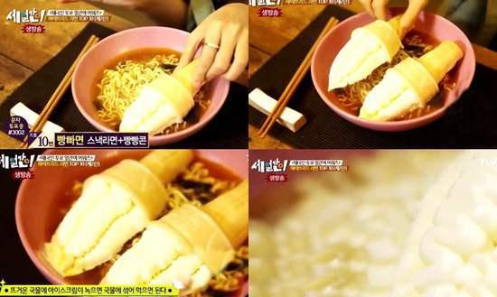 Kỳ quặc món mì ăn liền trộn kem ốc quế 3