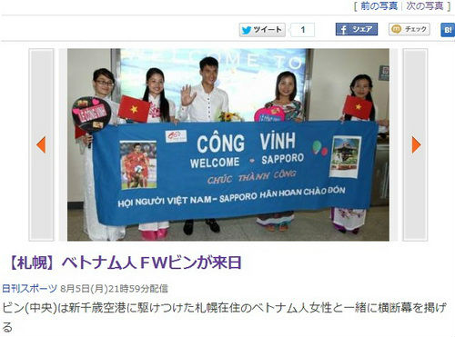 Báo chí Nhật Bản đưa tin về Công Vinh như một ngôi sao lớn 3