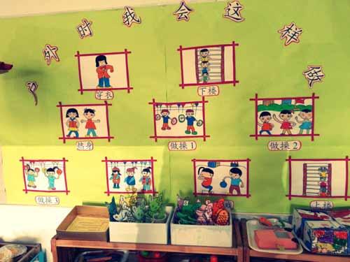 Một ngày tại mẫu giáo ở Bắc Kinh 1