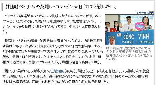 Báo chí Nhật Bản đưa tin về Công Vinh như một ngôi sao lớn 2
