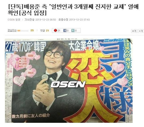 Lộ danh tính bạn gái của Bae Yong Joon 2