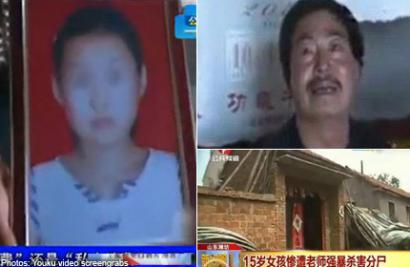 Nữ sinh 15 tuổi bị thầy giáo hiếp, giết dã man, chấn động Trung Quốc 1